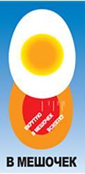 Яйца в мешочек (индикатор)